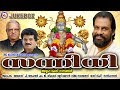 Download സന്നിധി | Sannidhi | Hindu Dvotional Songs Malayalam | Ayyappa Songs Malayalam Yesudas MP3 song and Music Video