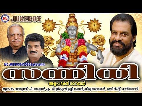 സന്നിധി | Sannidhi | Hindu Dvotional Songs Malayalam | Ayyappa Songs Malayalam Yesudas