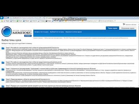 Олимпокс клиент система самоконтроля тесты с  ответами