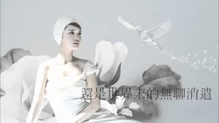楊丞琳 - 為愛啟丞全球首播 [附歌詞字幕]
