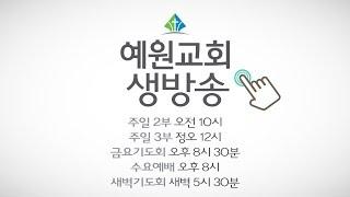 예원교회 실시간 방송