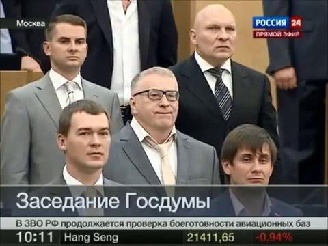 Hymn of The State Duma - Russian Federation - 2013 Гимн Государственной думы