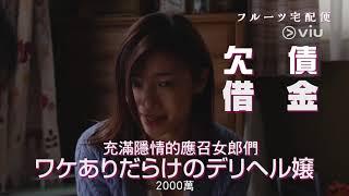 即睇《水果宅配便》: https://bit.ly/2M8NpIx Viu又有新日劇上架!人到...