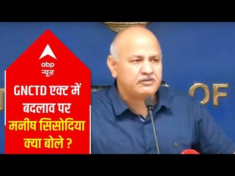 Amend in NCTD Act will leave Delhi CM, govt useless: Manish Sisodia