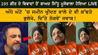 Sidhu Moose Wala LIVE on Song 295 Controversy Moosetape and Reply to Radio TV Person