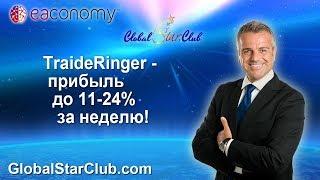 Eaconomy - TraideRinger - прибыль 11-24% в неделю!
