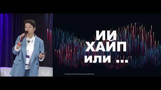 ИИ в бизнесе: вся правда о... - Мария Григорьева, руководитель департамента «Технологии», Accenture