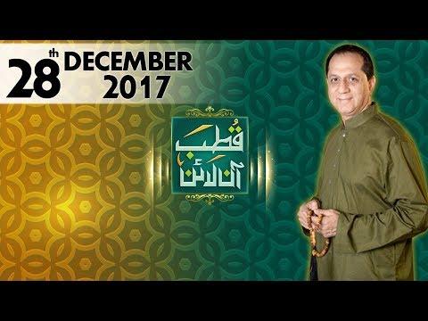 Qutb Online - SAMAA TV -  Bilal Qutb - 28 Dec 2017