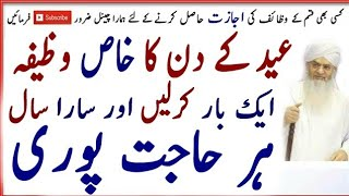 Eid K Din Ka Har Hajat K Lie Wazifa | Har Dua Qabool | Har Mushkil Aasan | Hajat Puri Ho Gi | Amal