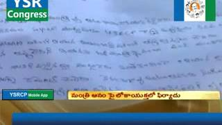 Complaint against Minister Anam Ramanarayana Reddy in lokayukta-16th Apr
