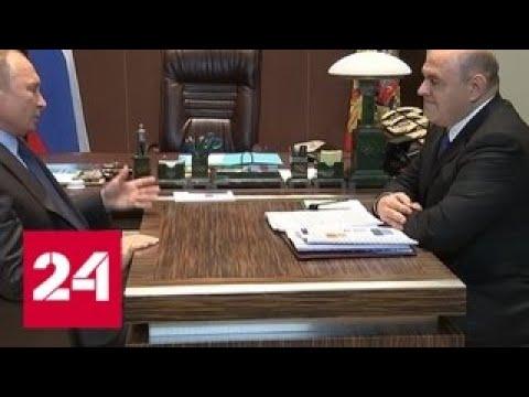 Глава ФНС рассказал Путину о поступлениях в бюджет и налоге для самозанятых - Россия 24