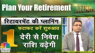 रिटायरमेंट के लिए कैसे चुने निवेश? | Plan Your Retirement | Your Money | CNBC Awaaz