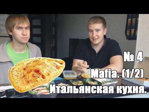 4. Mafia. Доставка еды. Только итальянская кухня. (1/2)