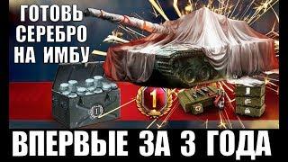 ⏰ГОТОВЬ СЕРЕБРО! ЗАВТРА ВСЕ OФИГEЮT, ЗАЙДЯ В ИГРУ World of Tanks
