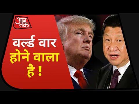 America China में तनातनी, ड्रैगन की चाल से वर्ल्ड वार होने वाला है !