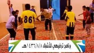 برنامج العاب ترفيهية  للأشبال 8-8 -1436هـــــ