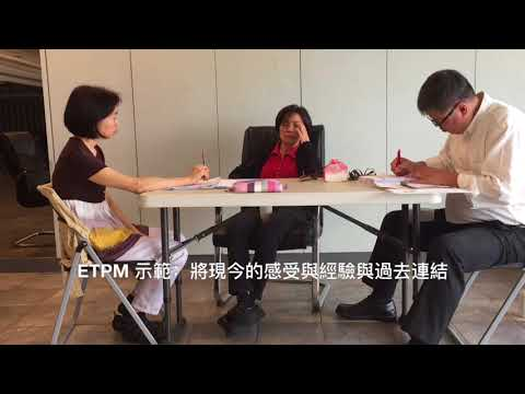 ETPM 示範:將現今的感受與經驗與過去連結Connecting present feeling with the past