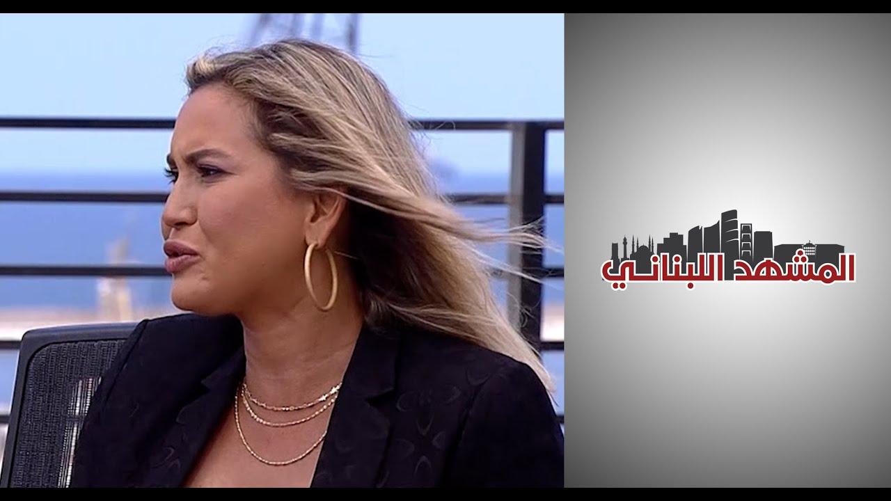 المشهد اللبناني - الفنانة منال ملاط: خسرنا الشعور بالا?مان في بلدنا  - 23:54-2021 / 8 / 2
