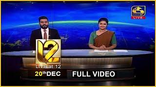 Live at 12 News – 2020.12.20 Thumbnail