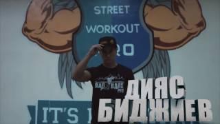 Дияс Биджиев/Diyas Bidjiev #GainZZZ 2