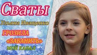 Ульяна Иващенко ГРОЗИЛА ЗАБАНИТЬ МОЙ КАНАЛ.
