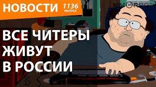 Все читеры живут в России. Популярные игры распространяют вирусы. Новости