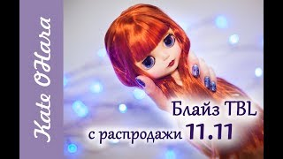 Куклы Блайз с распродажи 11.11. Обзор кукол Blythe TBL с AliExpress.