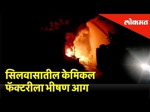 सिलवासातील केमिकल फॅक्टरीला भीषण आग | Lokmat News