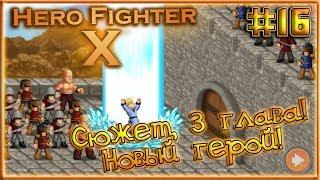 Сюжет 3 глава! Штурм Крепости! + Новые Герои! [Hero Fighter X] #16