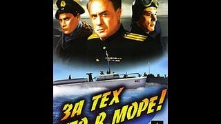 За тех кто в море - по одноименной повести Б. Лавренева о моряках