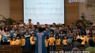 2017년 창립 45주년 기념 연합찬양