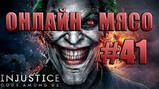 Онлайн - мясо! - Injustice Gods Among Us #41 - Защитники Готема