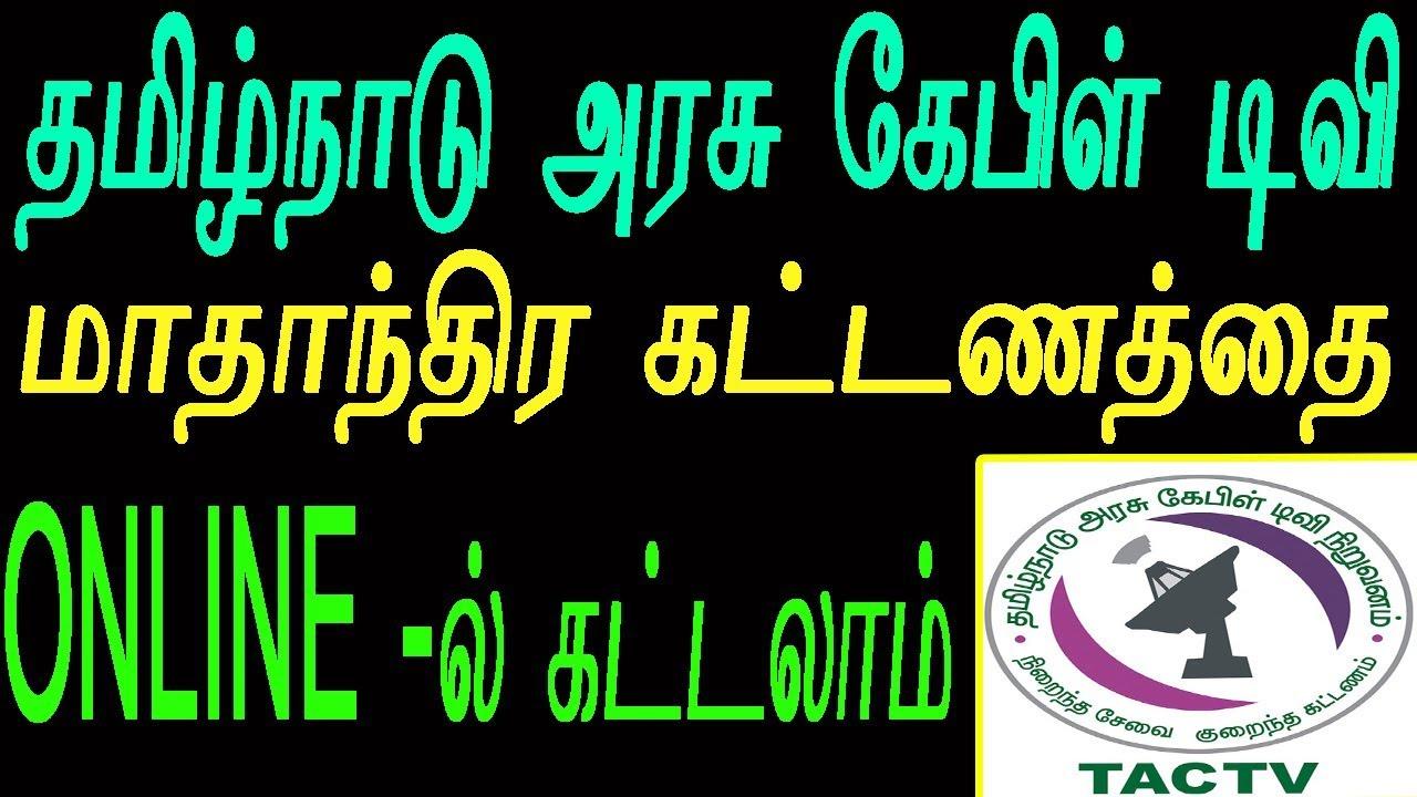 Tamilnadu Arasu Cable Tv Tactv Payment Online Youtube