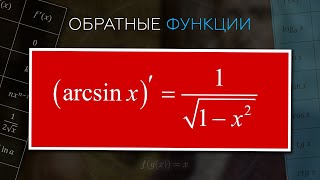 #122. Производная арксинуса