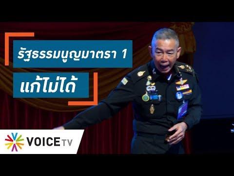 Talking Thailand - รัฐธรรมนูญมาตรา 1 แก้ไม่ได้
