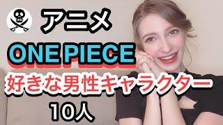 アニメ・ワンピースの好きな男性キャラクターランキング!!!1番タイプなキャラはなんと…!