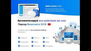 Программа для раскрутки продвижения в социальной сети ВКонтакте.