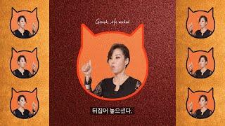 Park Mi-kyung - Upside Down Remix