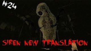 【恐怖に逆らえ】 SIREN NEW TRANSLATION  #24  実況プレイ  【ホラーゲーム】