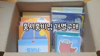 홍시홍비님 개별구매 [ 14,000원 ]  / 설명참…