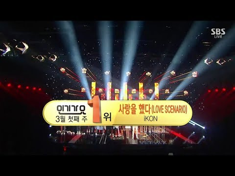iKON - '사랑을 했다 (LOVE SCENARIO)' 0304 SBS Inkigayo : NO.1 OF THE WEEK