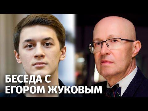 Чего не хватает российской оппозиции: беседа Валерия Соловья и Егора Жукова