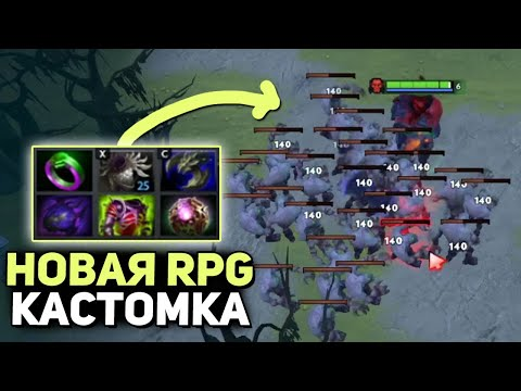 ВЫШЛА НОВАЯ ТОП РПГ КАСТОМКА - DUGEON RPG DOTA 2!