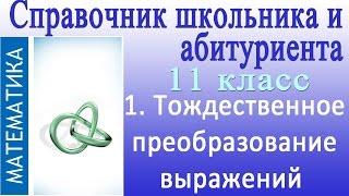 Тождественное преобразование выражений. Видеосправочник по математике #1