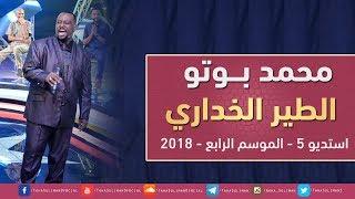 محمد بوتو - الطير الخداري  - استديو 5 - 2018