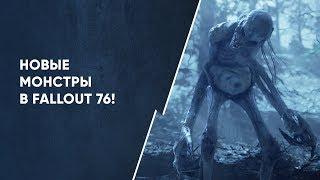 Все новые существа из Fallout 76