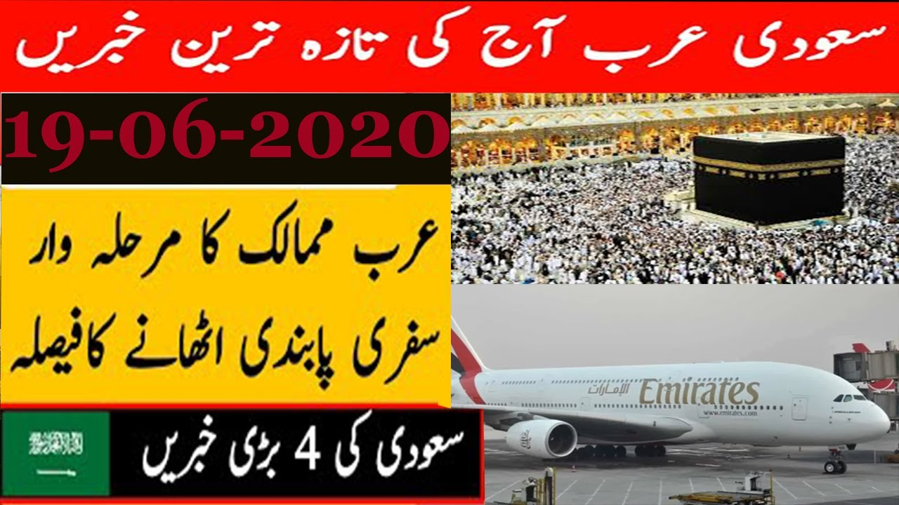 Saudi Arabia Today latest news|سعودی عرب کی تازہ ترین خبریں|Saudi Urdu Hindi News|19/06/2020 #HAJJ