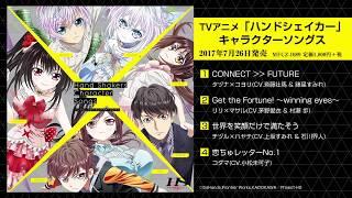 ハンドシェイカーたちのデュエット歌唱によるキャラクターソング集! TV...