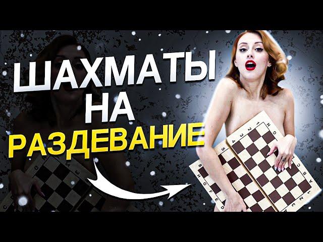 Шахматы на раздевание / Игра на раздевание