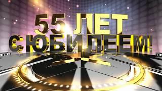 ВИДЕООТКРЫТКА - ПОЗДРАВЛЕНИЕ С 55-ЛЕТНИМ ЮБИЛЕЕМ ДИРЕКТОРА ШКОЛЫ!